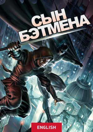 Сын Бэтмена (на англ. языке)