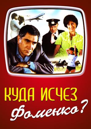Куда исчез Фоменко?