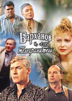 Барханов и его телохранитель