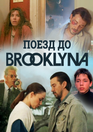 Поезд до Бруклина